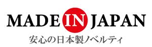MADEINJAPAN安心の日本製ノベルティ