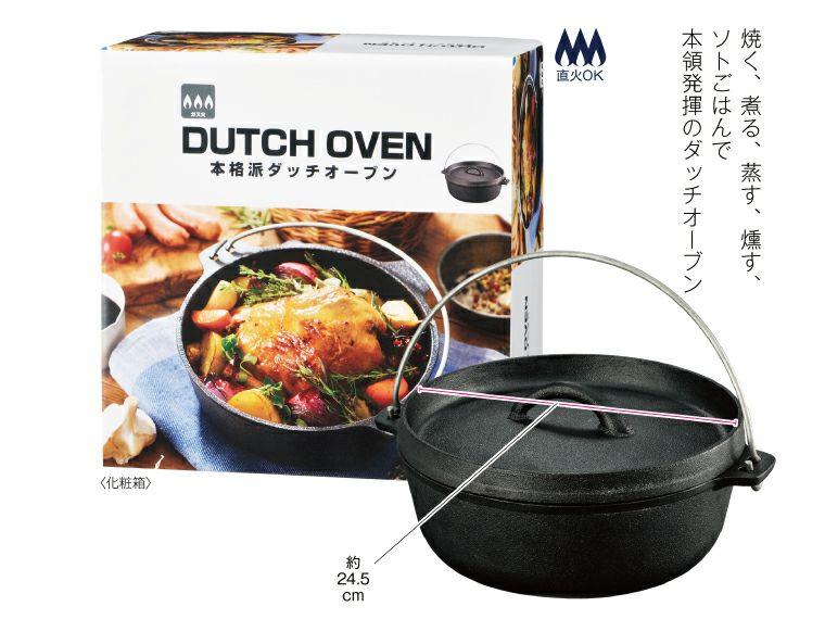本格派ダッチオーブン