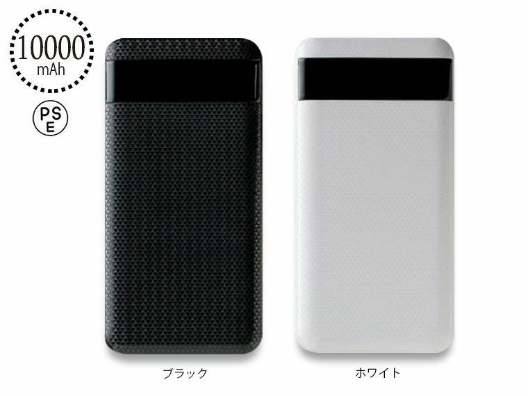 急速充電対応モバイルバッテリー10,000mAh PD対応