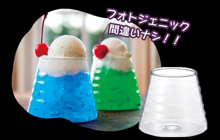 富士山グラス画像