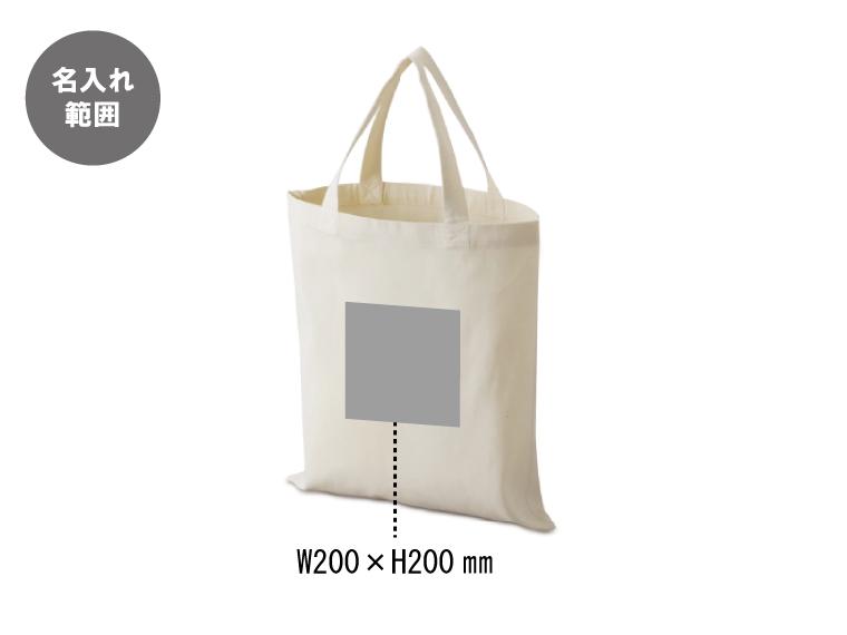 ライトキャンバスショッピングバッグの名入れイメージ