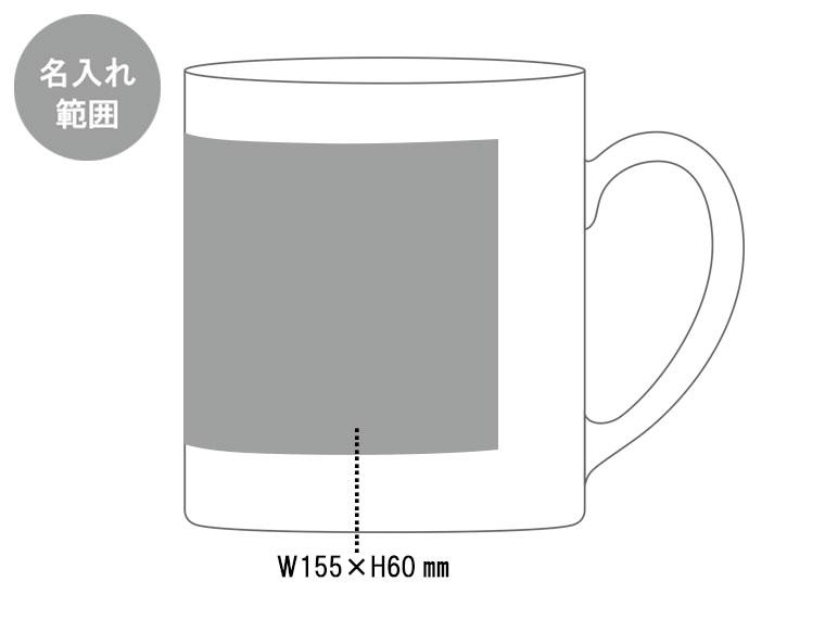 マグカップ・ストレートタイプ大(300ml・白)の名入れ範囲。