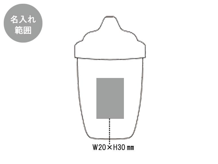 シェーカーボトル200mlの名入れ範囲。