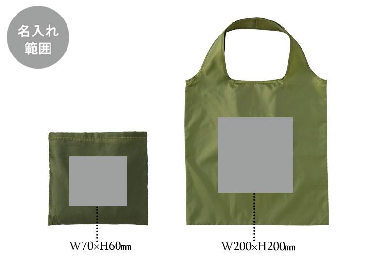 リサイクルポケットインエコバッグの名入れ範囲。