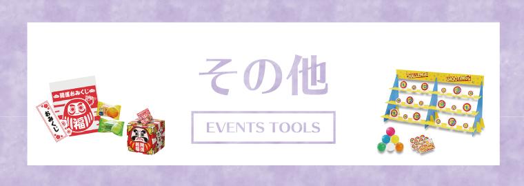 その他(イベントツール)