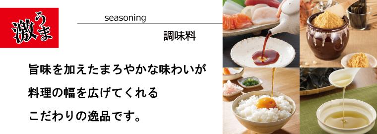 調味料(塩・油・醤油)