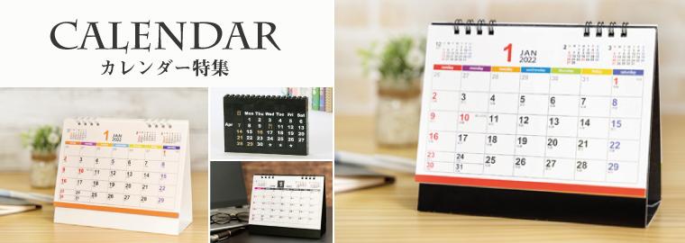 2022年カレンダー