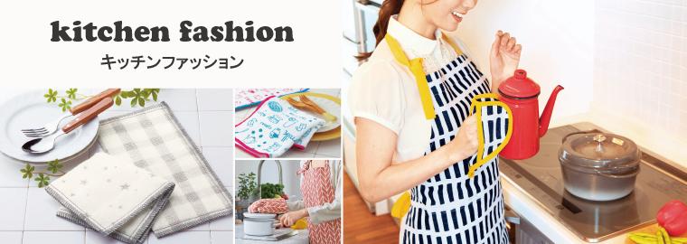 キッチンファッション