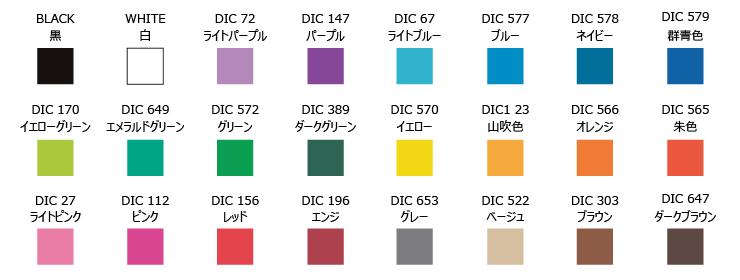 印刷色の色見本