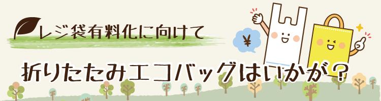 tops_bnr_ecobag.jpg